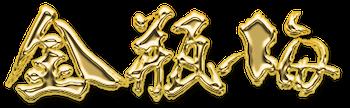 土耳其浴 吉原 针对外国人   可对应外国人的土耳其浴 金瓶梅 ロゴ